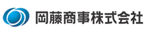 岡藤商事株式会社